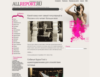 allreport.ru screenshot