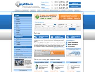 allseptiks.ru screenshot