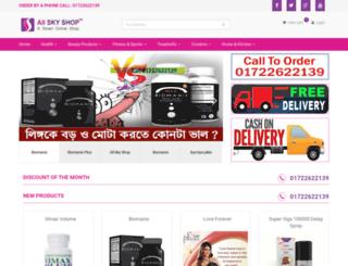 allskyshop.com.bd screenshot