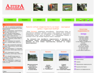 alltera-bg.com screenshot