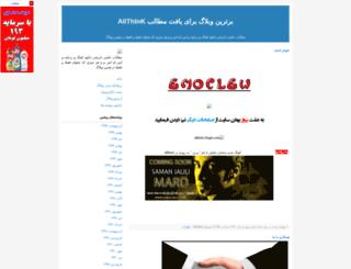 allthink.blogfa.com screenshot