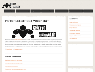 allworkout.ru screenshot