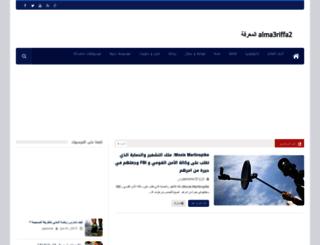 alma3riffa2.blogspot.com screenshot