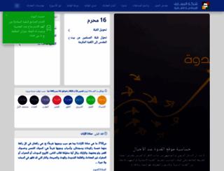 almaaref.org screenshot