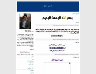 almahdi-aj-ta.blogfa.com screenshot