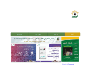 almansak.net screenshot