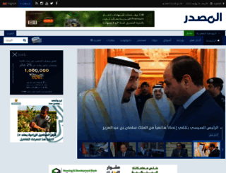almasdar.com screenshot