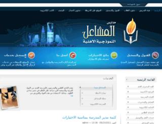 almashael.edu.sa screenshot