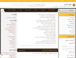 almastraket.ir screenshot