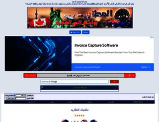 almatareed.org screenshot