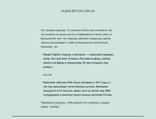 almaz-beton.com.ua screenshot