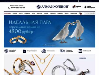 almazholding.ru screenshot