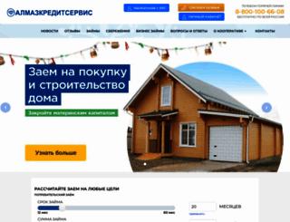almazkredit.ru screenshot