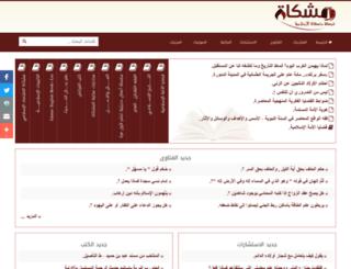almeshkat.com screenshot