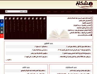 almeshkat.net screenshot