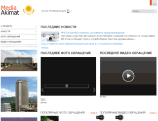 alminfo.kz screenshot