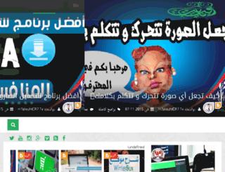 almohtarifon.com screenshot