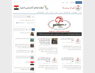 almoqawoma.net screenshot