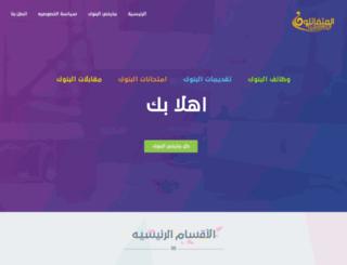 almotaf2lon.blogspot.com screenshot