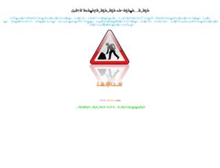 almtajer.com screenshot