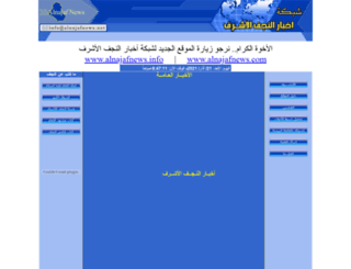 alnajafnews.net screenshot