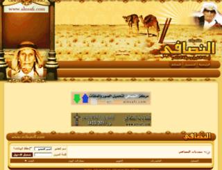 alnsafi.com screenshot