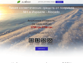 alocado.com.ua screenshot