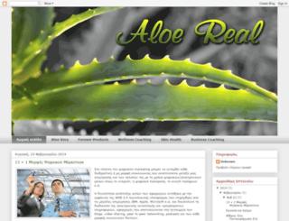 aloereal.blogspot.gr screenshot