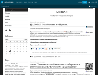 alovak-by.livejournal.com screenshot
