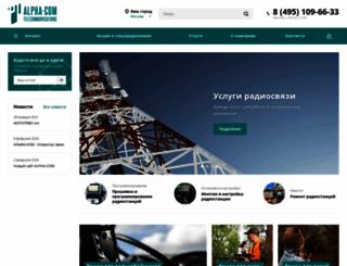 alpha-com.ru screenshot