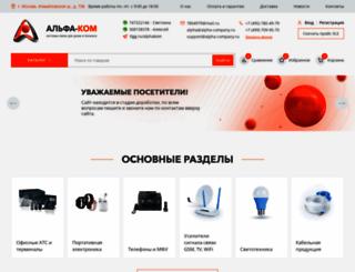 alpha-company.ru screenshot