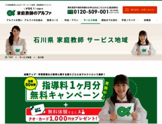 alpha-ishikawa.jp screenshot