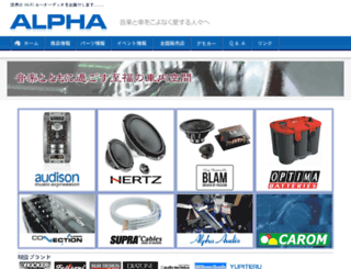 alphaaudio.co.jp screenshot
