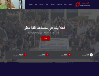 alphamatar.com screenshot