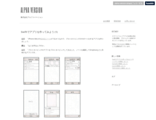 alphaversion.co.jp screenshot