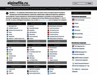 alpinefile.ru screenshot