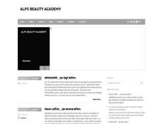 alpsbeautyacademy.blogspot.in screenshot