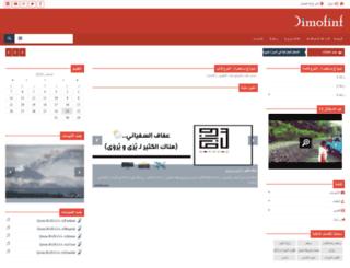 alr7alh.com screenshot