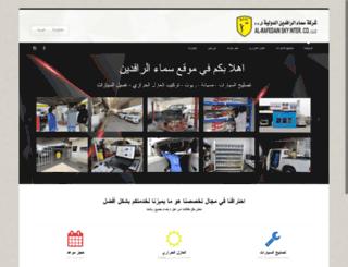 alrafedainskyinter.com screenshot