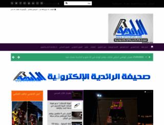 alraidiah.com screenshot