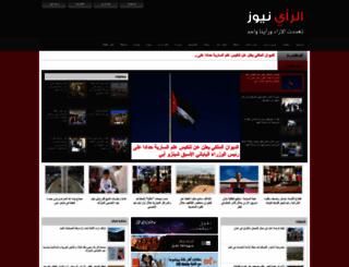 alrainews.net screenshot