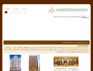 alrawdahotels.com screenshot