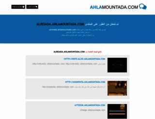 alreiada.ahlamountada.com screenshot