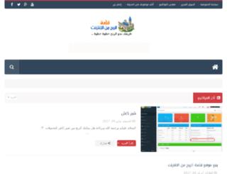 alribah.com screenshot