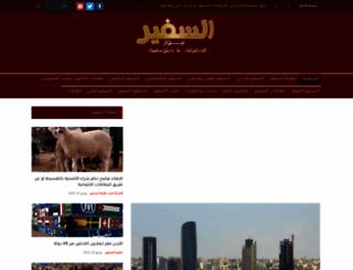 alsafernews.com screenshot
