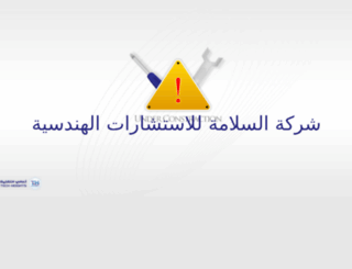 alsalamah2sa.com screenshot