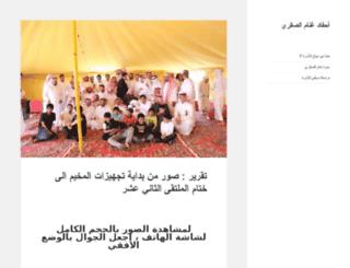 alsaqri.net screenshot