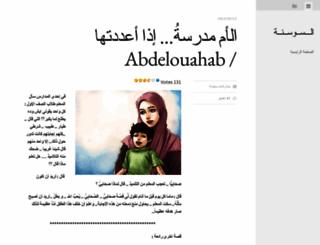 alsawsanadot.wordpress.com screenshot