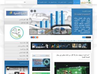 alsehha.gov.sa screenshot
