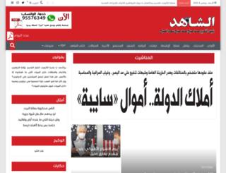 alshahed.net screenshot